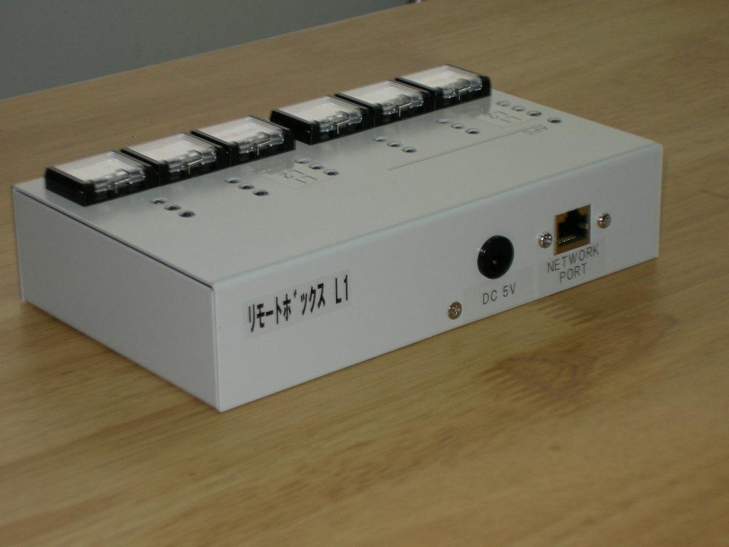 ピンクボックスコンピューター リモコン