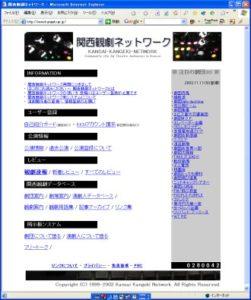 ピンクボックスコンピューター ウェブシステム