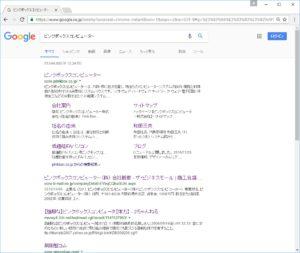 pbc-google