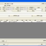 ピンクボックスコンピューター システム開発 Windowsクライアント