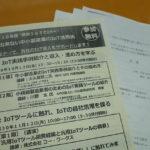 堺市IoTセミナー。